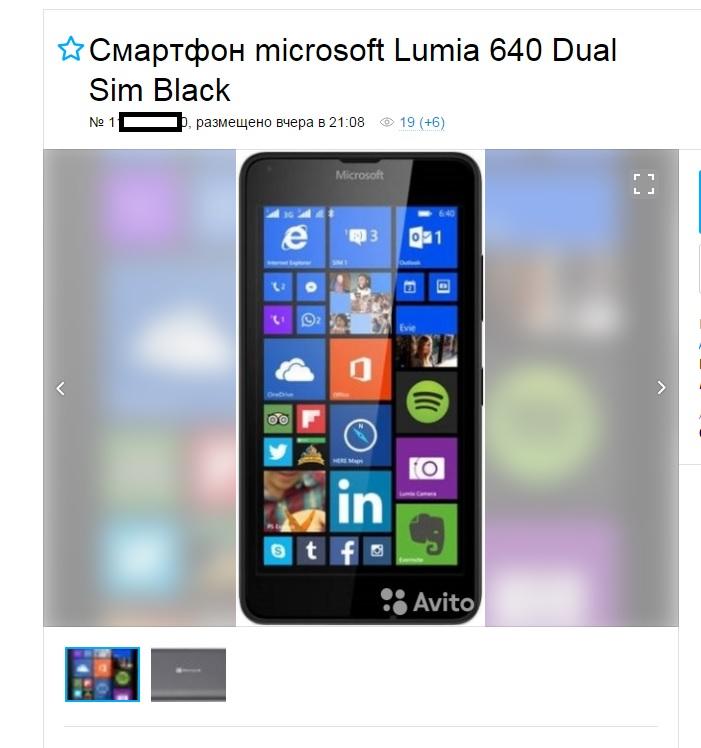 eba467c3a69 В данном объявлении используется обычное изображение телефона с интернета —  явно видно