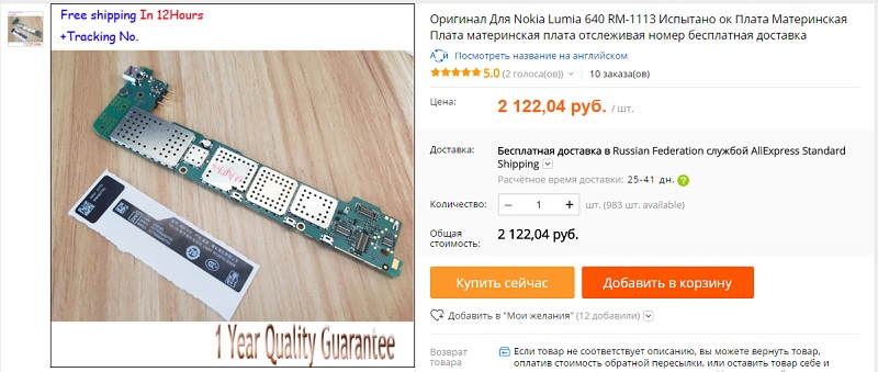 Nokia 640 lumia схема