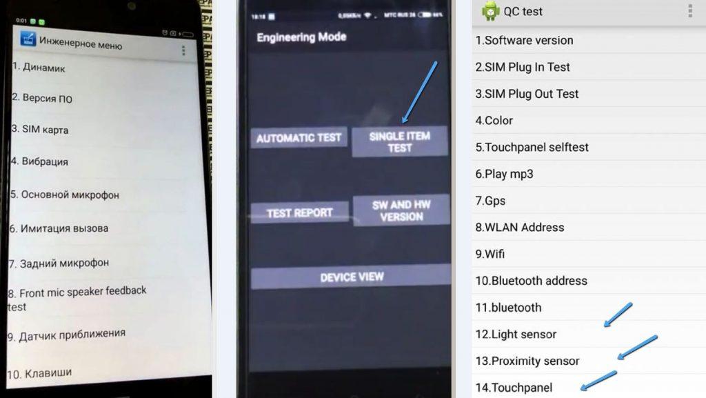 Инженерное меню Xiaomi на разных устройствах